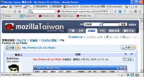 我的Firefox個人設定