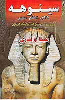 رسته: ادبیات / رمانهای تاریخی(سینوهه) نویسنده: میکا والتاری مترجم: ذبی� الله منصوری
