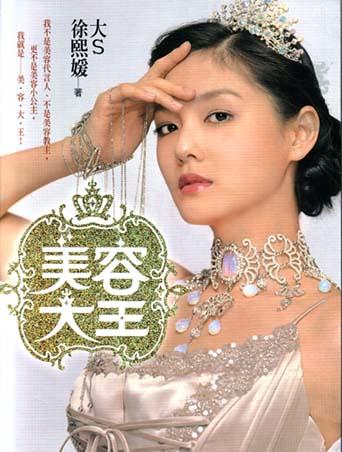 beauty manual