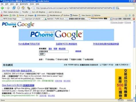 Google PChome Search