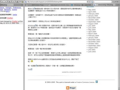 Wikalong Screenshot