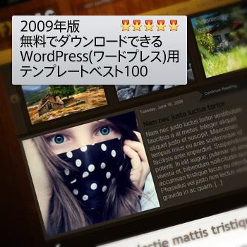 wordpresstemplatebest100