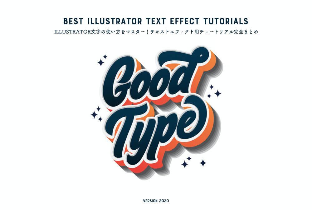 best-illustrator-text-effect-tutorials-2020