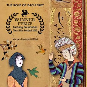 """Film poster of """"The role of each fret"""" by Farahzadi, Maryam - 1st Prize"""