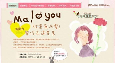【母親節活動】收集康乃馨。幫您送免費花束給媽媽!@小天使活動服務臺|PChome 個人新聞臺