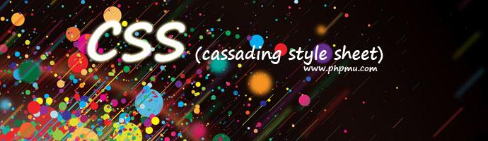 Mengenal Lebih dekat istilah CSS (cascading style sheet)