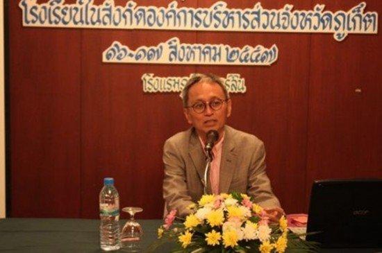 Phuket holds School Counselor Support Program