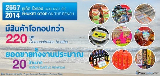 FB-PHUKET OTOP ON THE BEACH-2