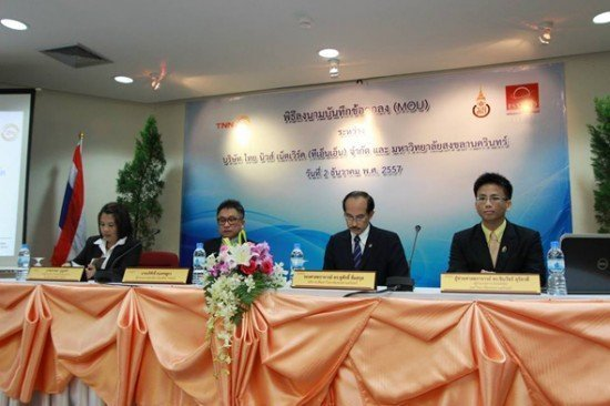 Phuket information to be used for TV weather forecast