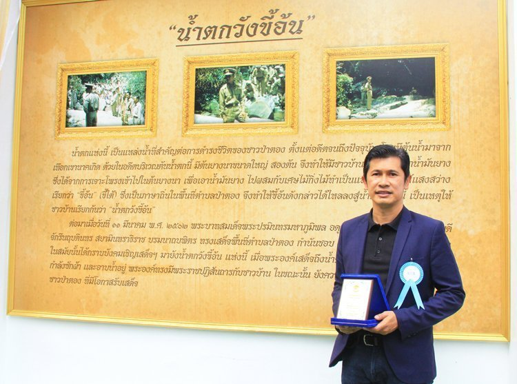 "Mr. Sawit Ketroj join the Grand Opening Ceremony of ""The Learning Center in Kathu, Phuket"""