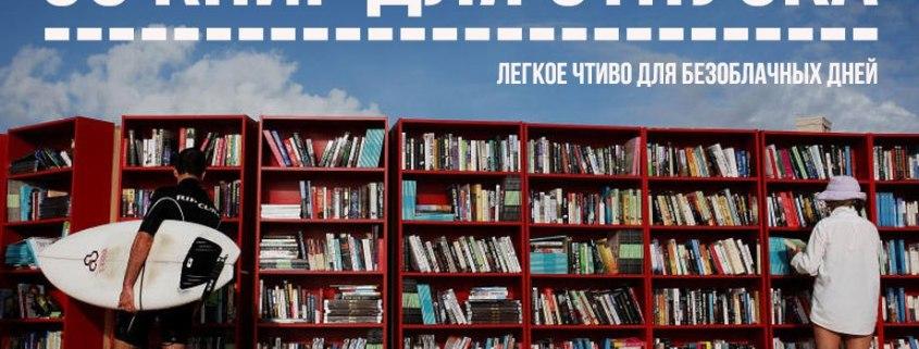 50 Книг для отпуска