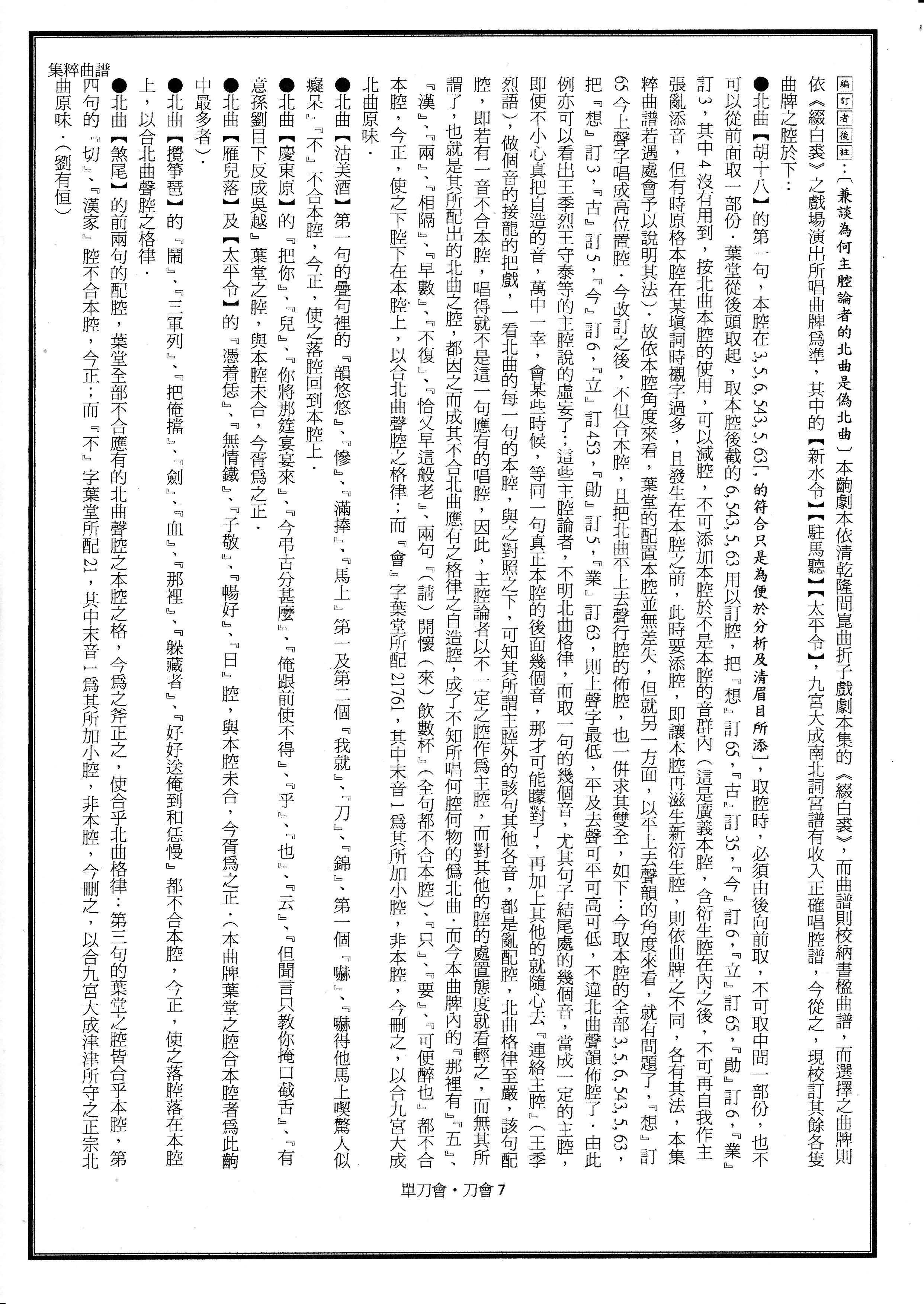 集粹曲譜: 刀會(元雜劇單刀會)   集粹曲譜