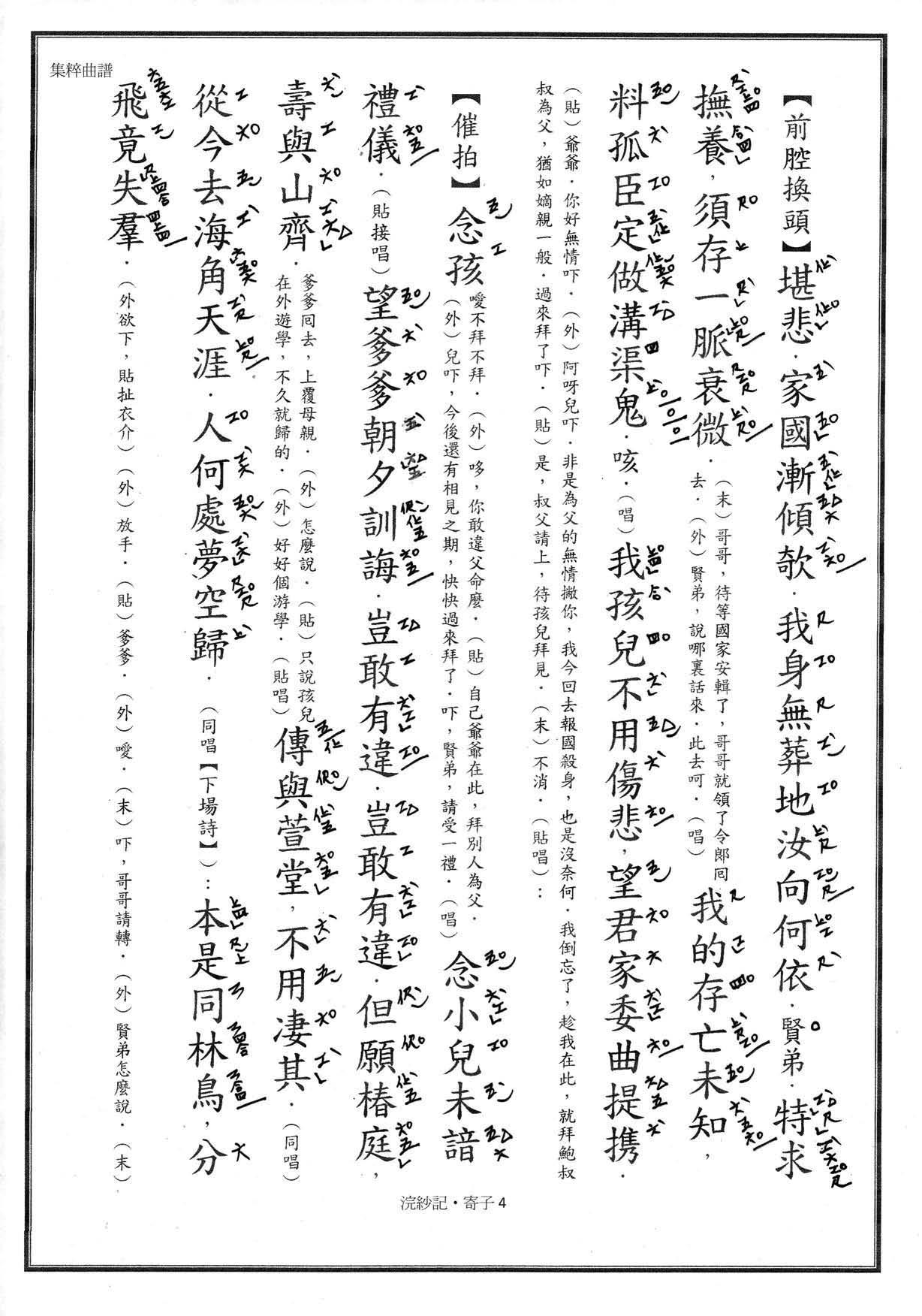 (崑曲)集粹曲譜(含簡體字簡譜): 寄子(浣紗記) | 集粹曲譜