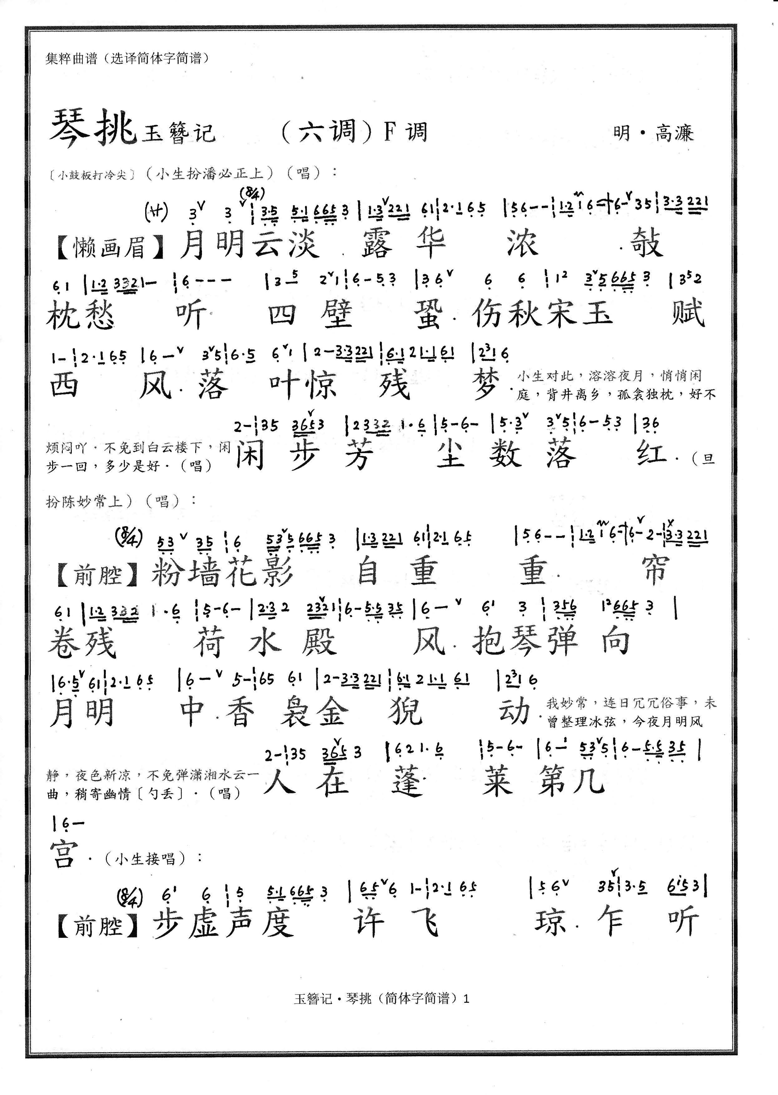 (崑曲)集粹曲譜: 琴挑(玉簪記)(含簡譜) | 集粹曲譜
