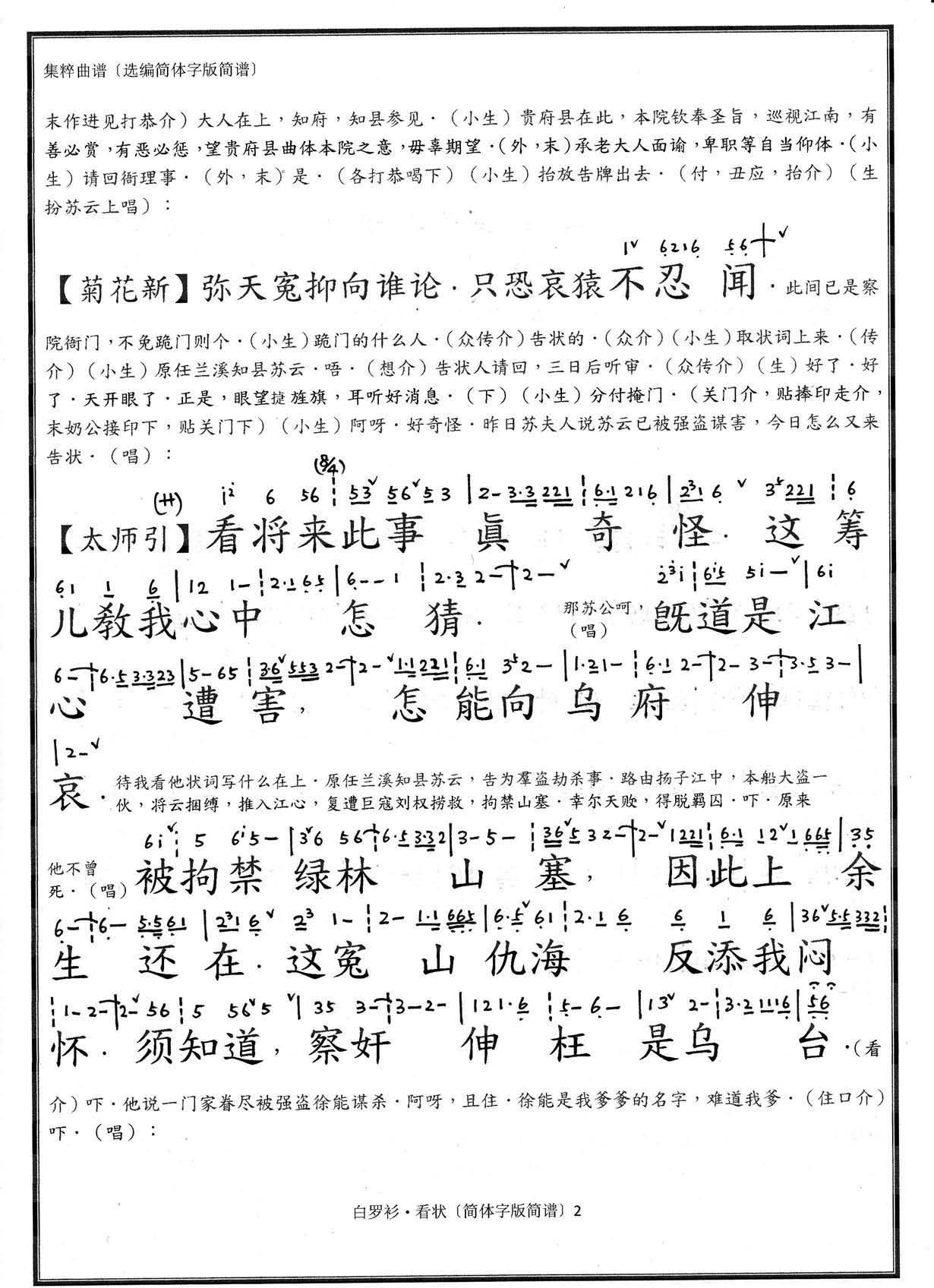 (崑曲)集粹曲譜: 看狀(白羅衫)(含簡體字版簡譜) | 集粹曲譜