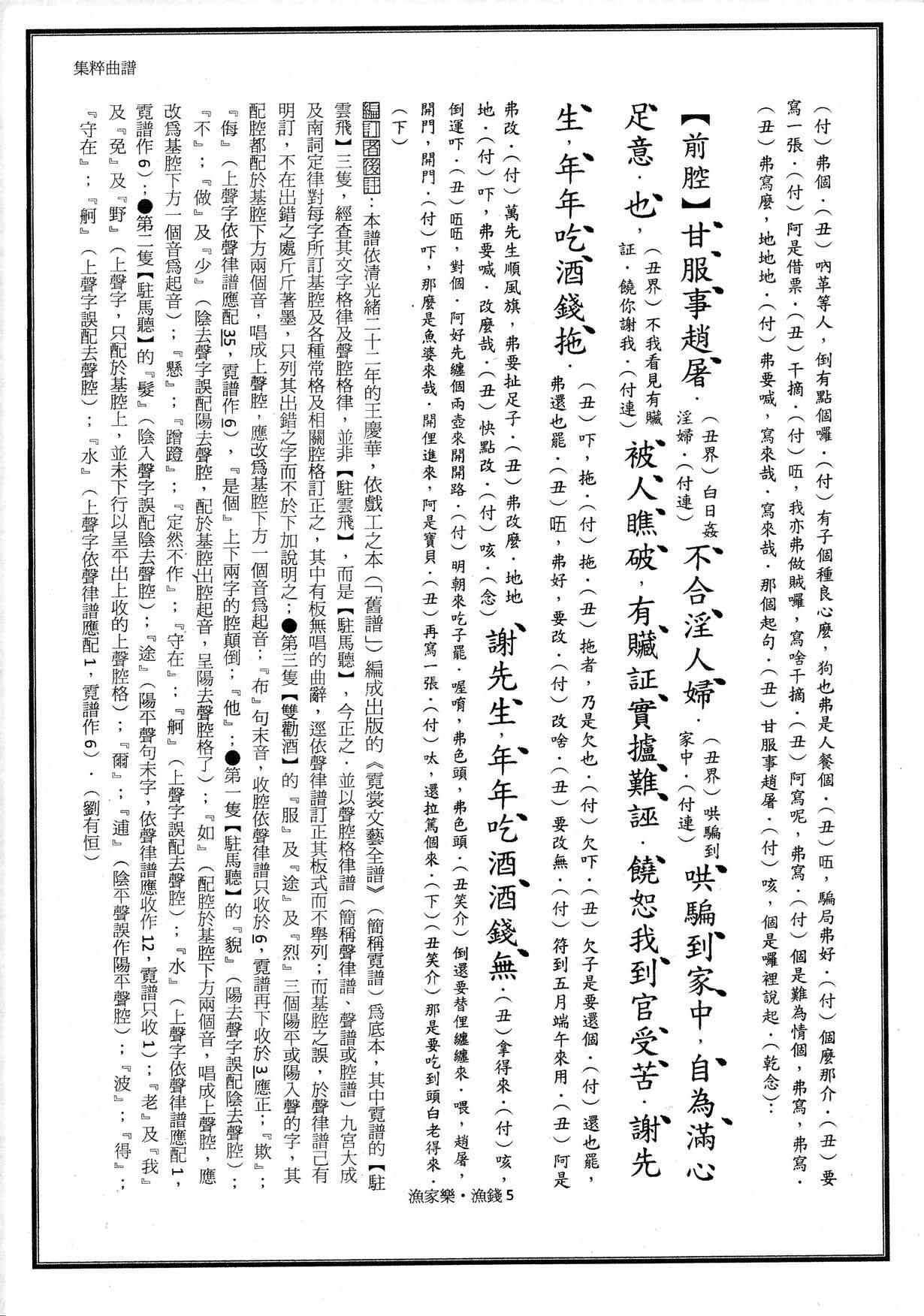(崑曲)集粹曲譜: 漁錢(漁家樂) (清)朱佐朝 | 集粹曲譜