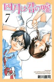 shigatsu wa kimi no uso vol 7