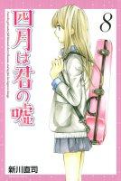 shigatsu wa kimi no uso vol 8