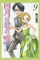 shigatsu wa kimi no uso vol 9