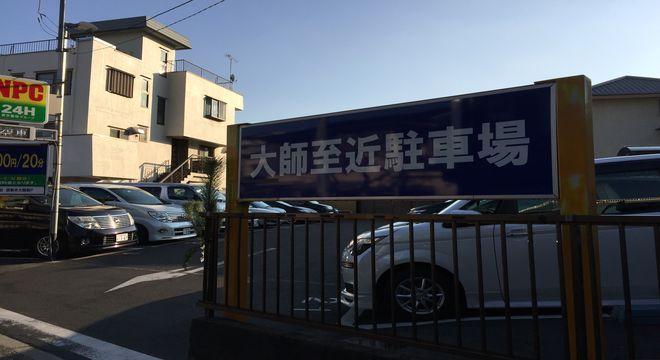 西新井大師近くの駐車場