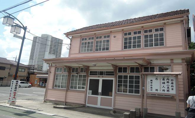 横田診療所(看板)