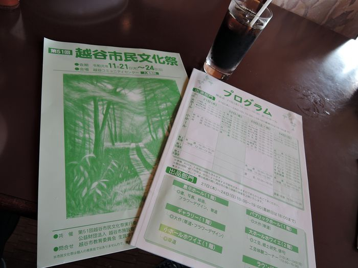第51回越谷市民文化祭のプログラム
