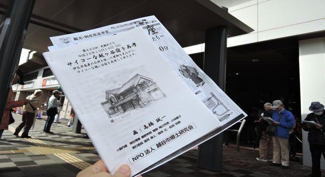 第493回 越谷市郷土研究会史跡めぐり(パンフレット)