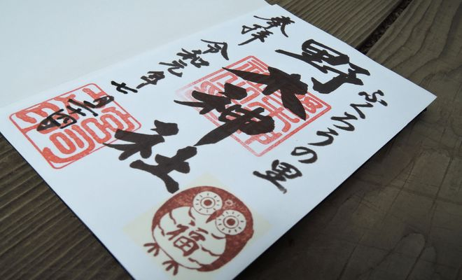 栃木県野木町・野木神社の御朱印