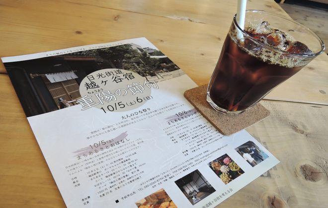 珈琲処 晴れ晴れ 越谷店|アイスコーヒー