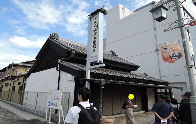 永嶋庄兵衛商店