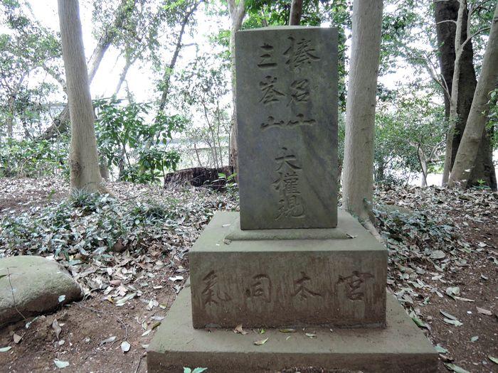 榛名山・三峯山大権現文字塔