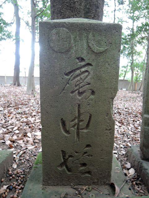 文字庚申塔(嘉永7年)