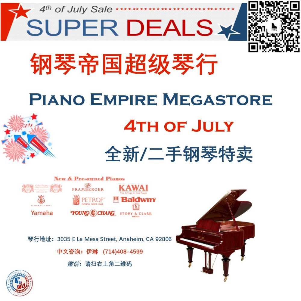 Piano Megastore 中文 - Piano Megastore