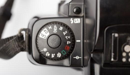 カメラの色々なモードってどう使い分けるの?