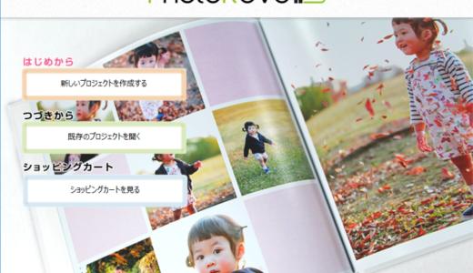 PhotoRevoのフォトブックを注文!オーダーの方法は?