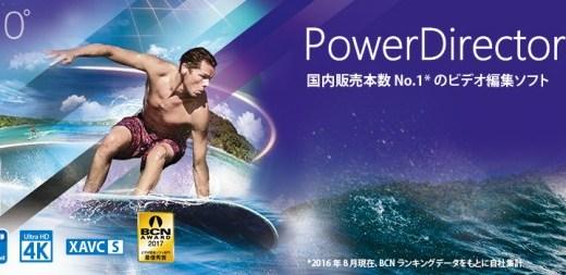 【最新クーポンあり】PowerDirector 17 が70%offに! CyberLinkの動画編集ソフトをセールで安く購入する方法