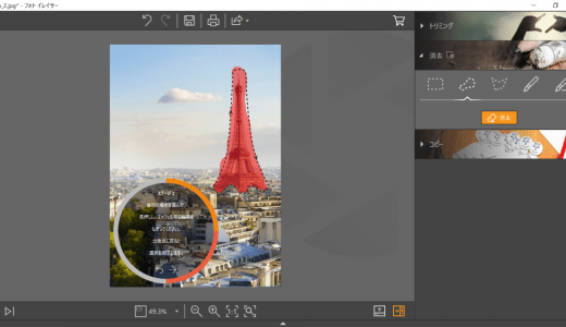 Fotophireで画像加工が簡単に!切り抜き・オブジェクトの削除を3クリックでする方法【PR】