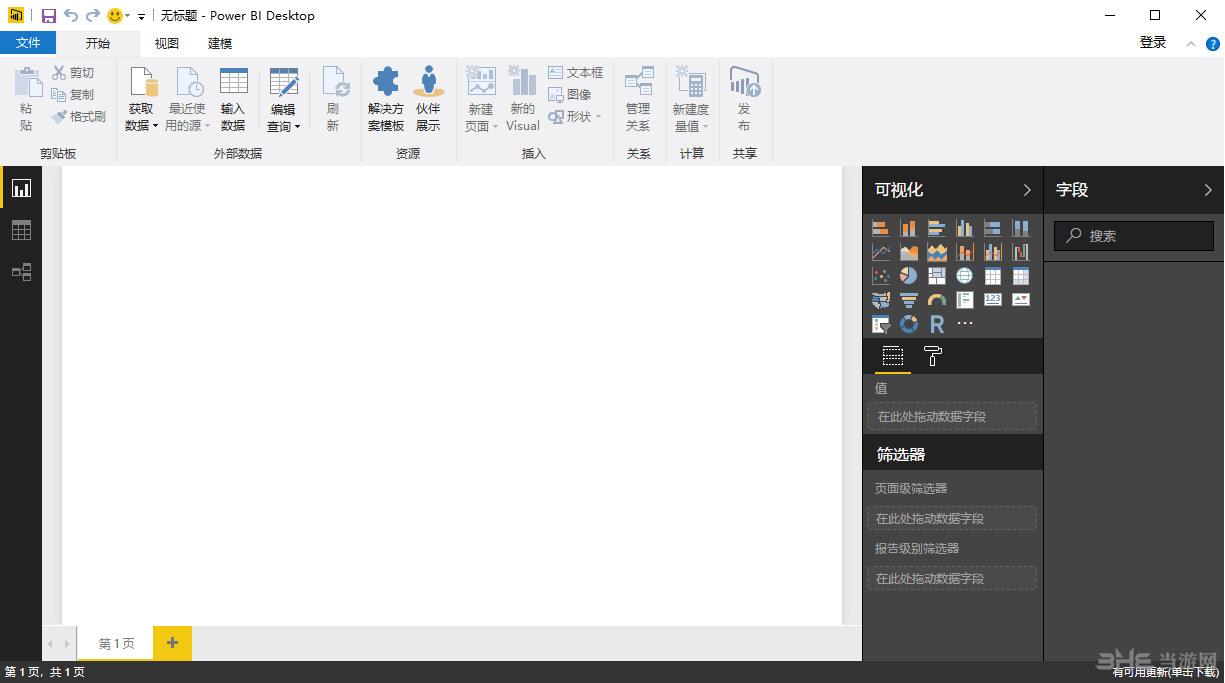 power bi desktop中文版下載|Power BI Desktop(交互式數據可視化BI工具)免費版v2.45.4704.442 下載_當游網