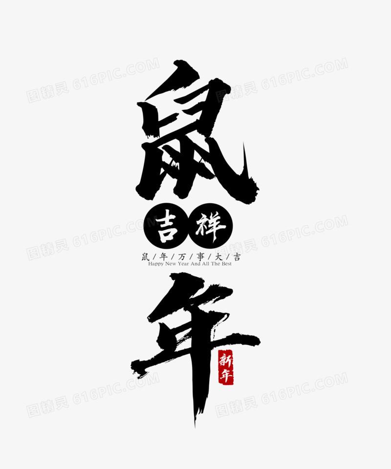 水墨風古典2020鼠年字體設計圖片免費下載_高清PNG素材_圖精靈