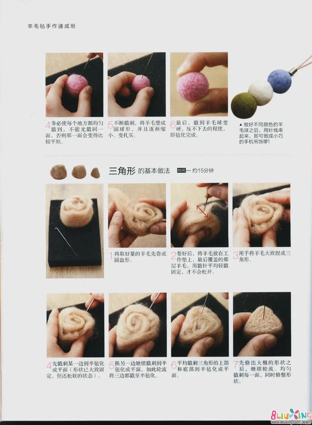 羊毛氈手作速成班(整書上傳) - 圖紙下載專區 布流行手工網