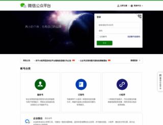 Access mp.weixin.qq.com. 微信公眾平臺