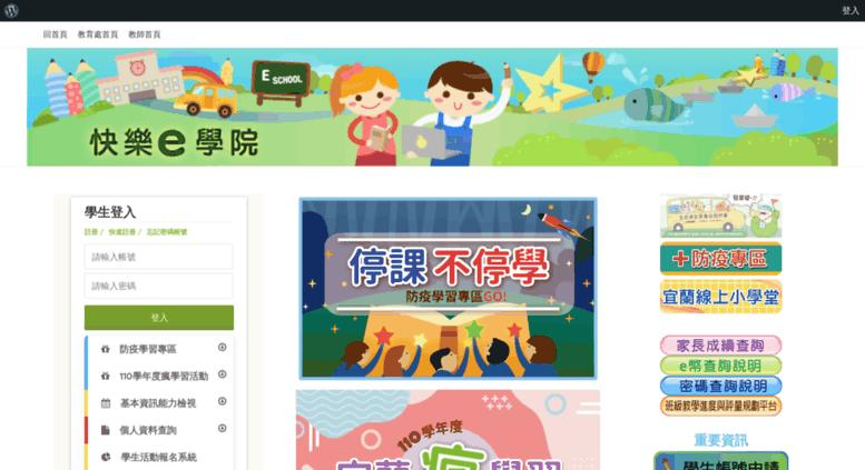 Access std.ilc.edu.tw. 快樂e學院
