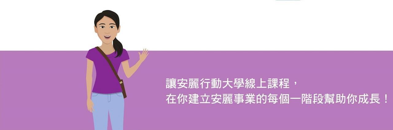增加收入的方法!安麗事業提供高品質產品協助每月獲得獎金增加收入 - 安麗iShare數位內容中 - iShare 數位內容 ...