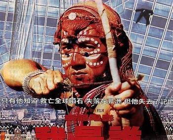 我是誰(1998年成龍主演電影) - 搜狗百科