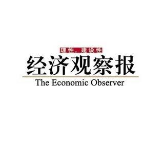 經濟觀察報 - 搜狗百科