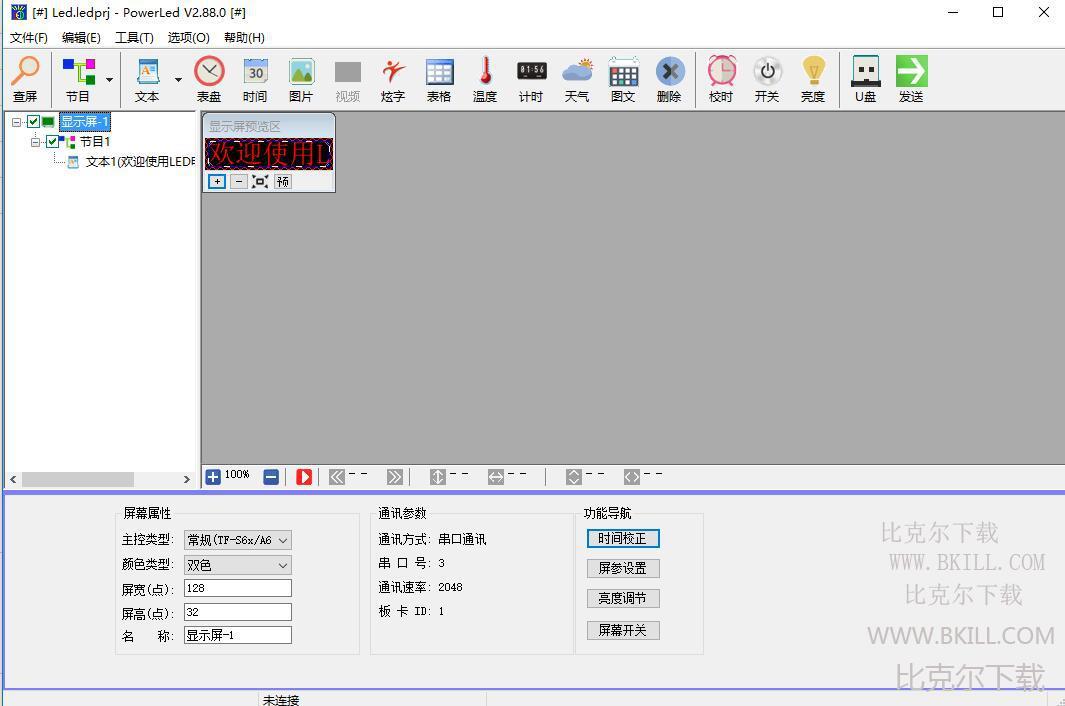 炫藍光控制卡軟件下載|PowerLed(炫藍光任意分區LED控制卡軟件)下載 v2.88.0 官方版 - 比克爾下載