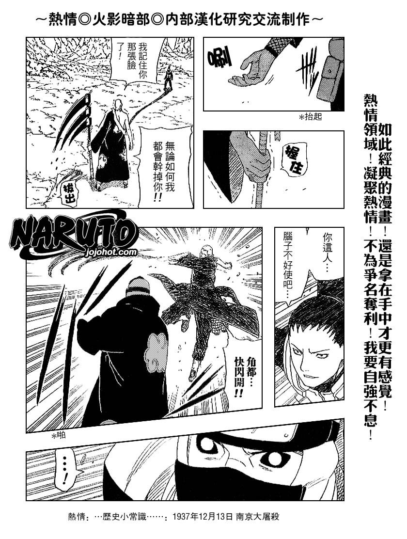 火影忍者 第333話_漫畫_死神中文網