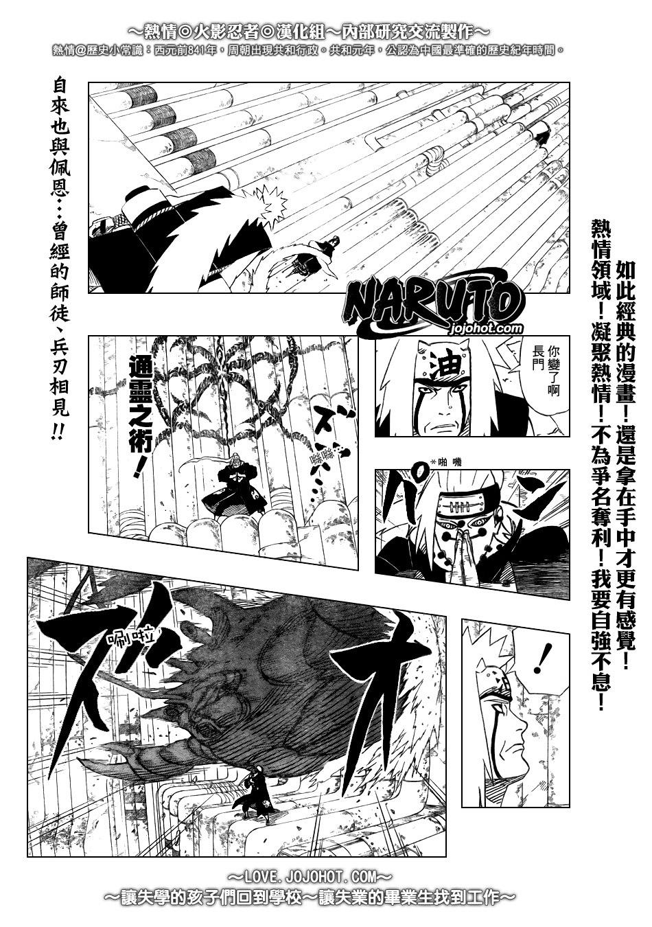 火影忍者 第374話_漫畫_死神中文網