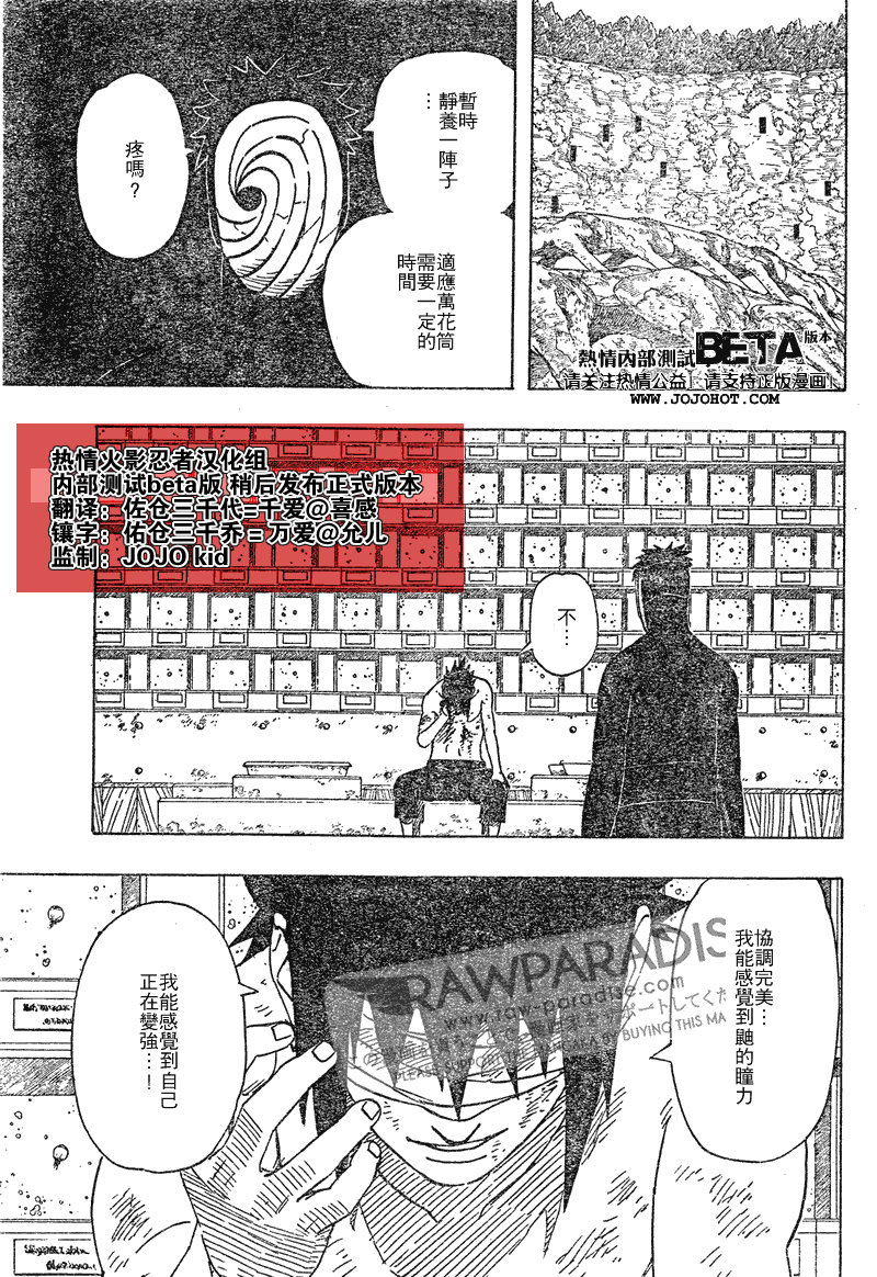 火影忍者 第488話_漫畫_死神中文網