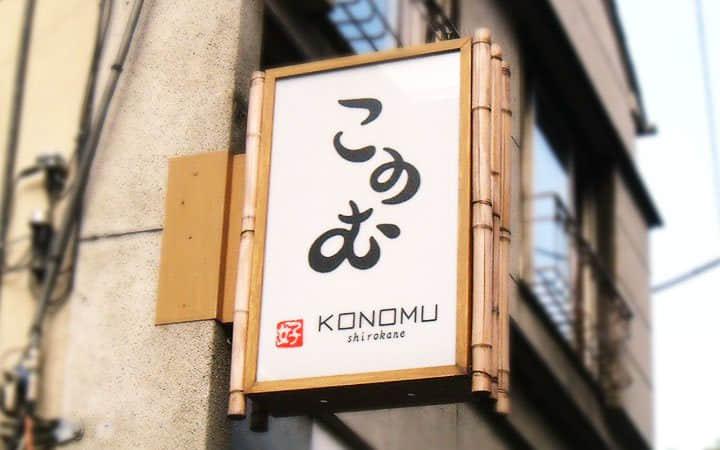 """實拍日本各種""""街頭招牌logo標志""""設計案例 : PS筆刷吧-筆刷免費下載"""